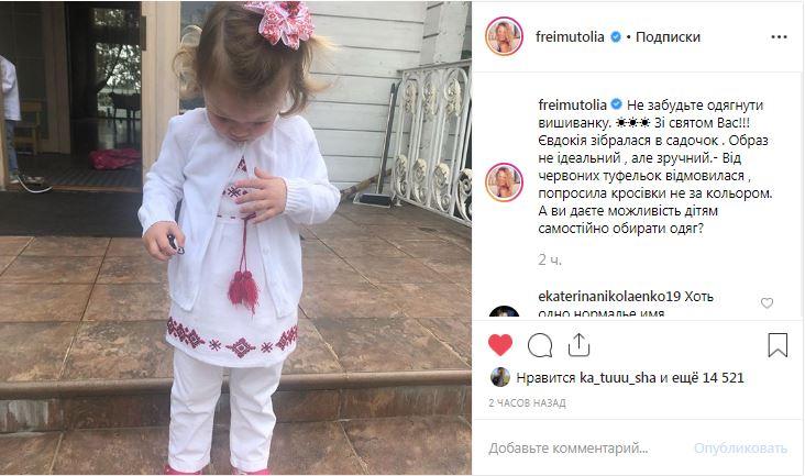 Ольга Фреймут показала дочку в вышиванке