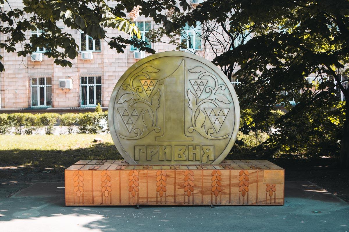 Монета должна стать символом крепкой украинской экономики