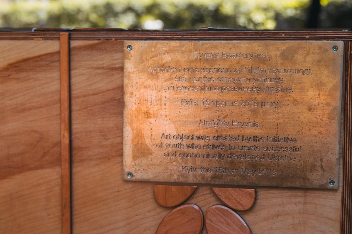 Табличка гласит, что поставили памятник по инициативе молодежи