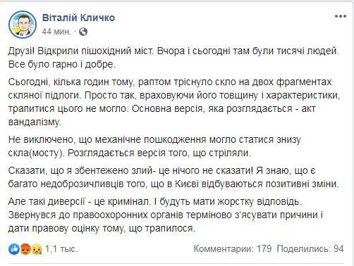 Виталий Кличко быстро отреагировал на инцидент с новым мостом