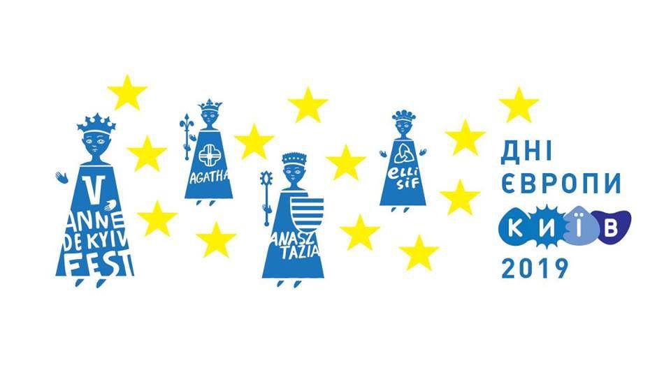В Киеве пройдет фестиваль посвященный европейской культуре в Украине