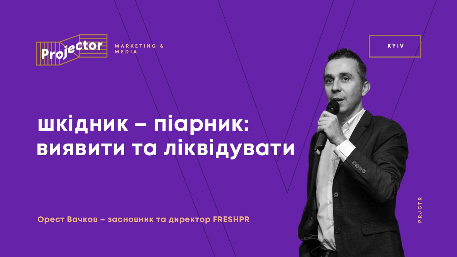 Орест Вачков расскажет о всех тонкостях в работе пиарщика