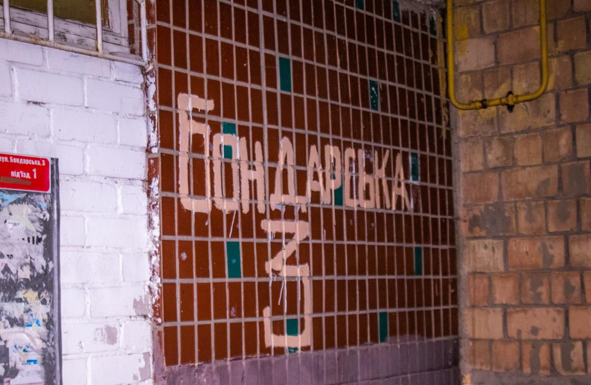 Все случилось по адресу улица Бондарская, 3