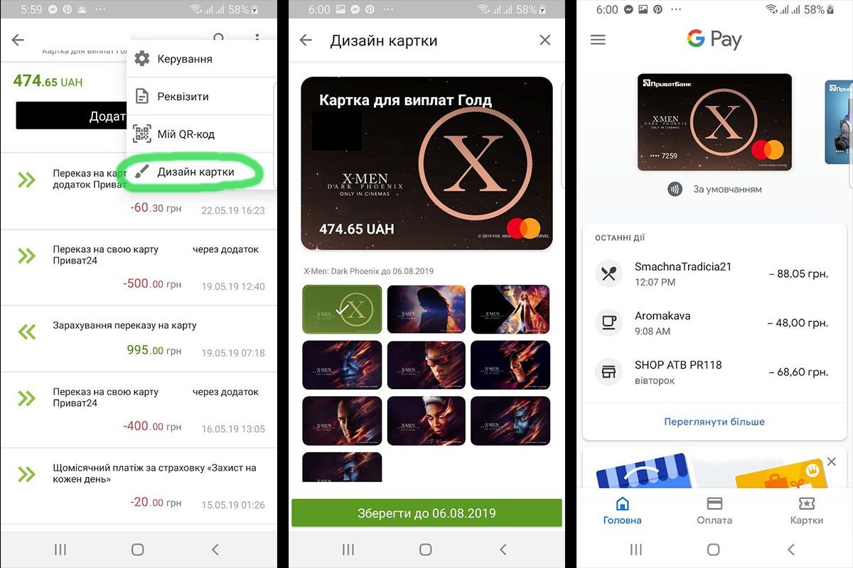 В Privat24 можно менять дизайн карт в Apple Pay или Google Pay: как это работает
