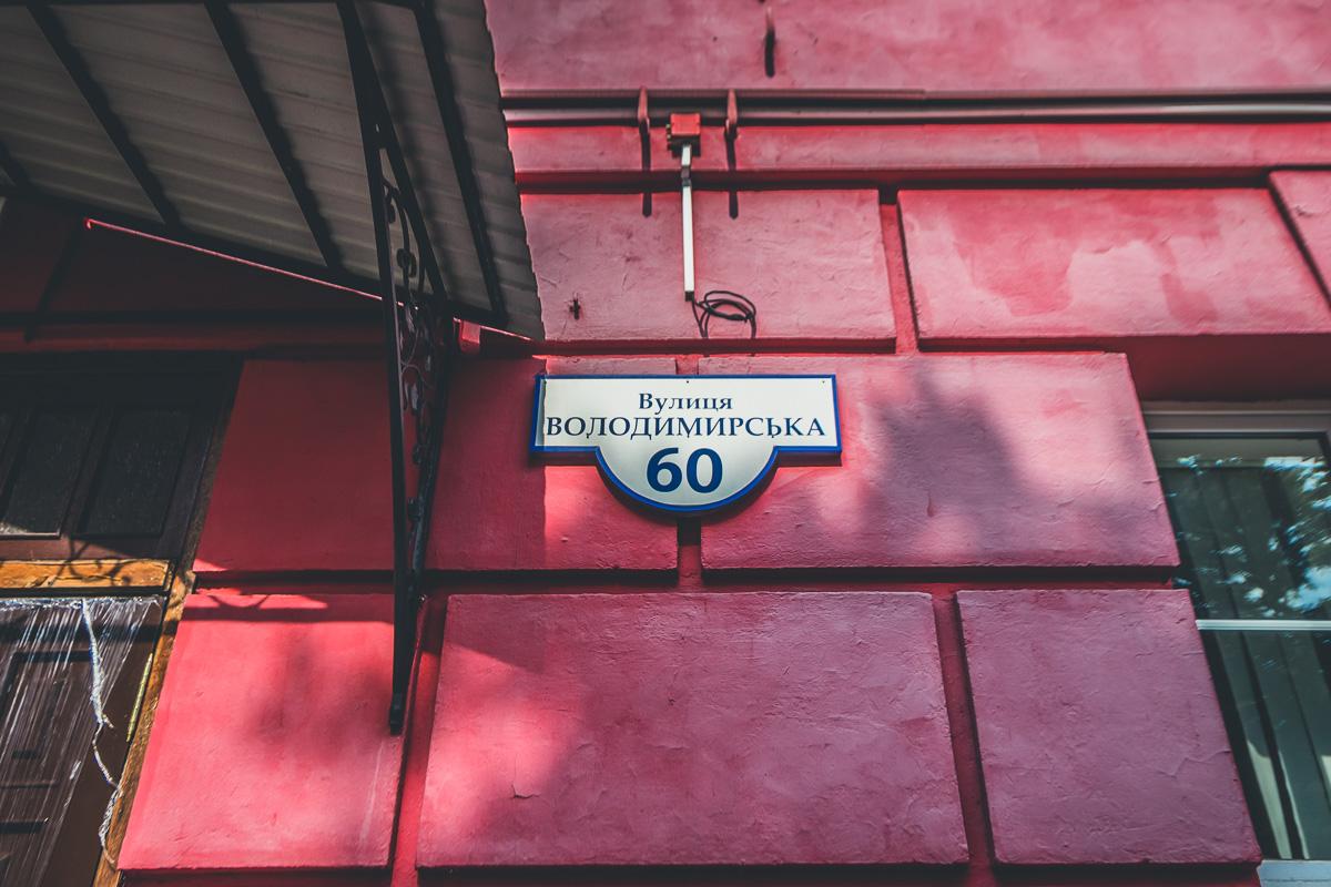 Легендарное здание находится по адресу улица Владимирская, 60