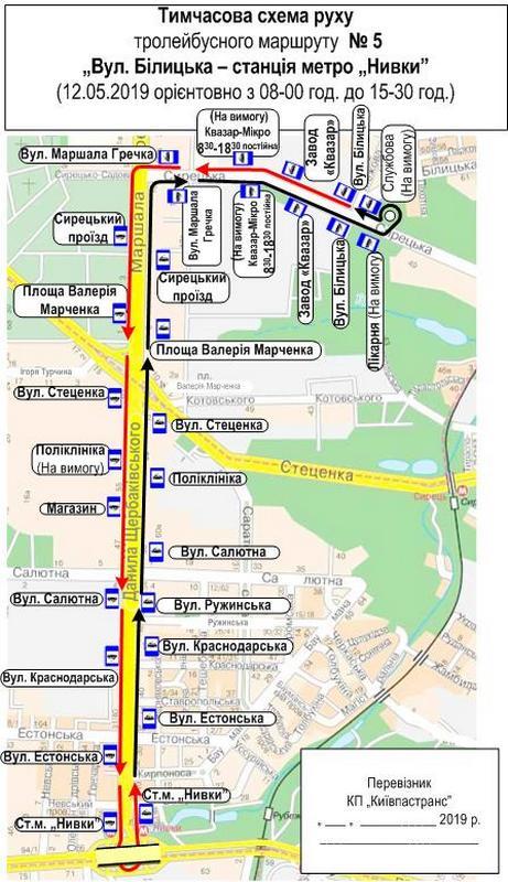 Маршрут троллейбуса №5