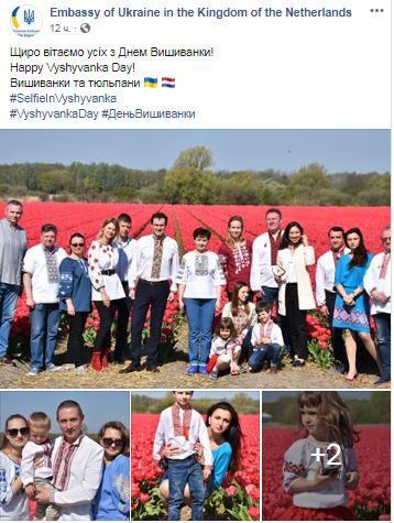 Дипломаты из Нидерландов поздравили с праздником украинцев