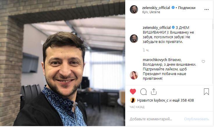 Владимир Зеленский, который официально вступит на должность Президента 20 мая, сегодня в вышиванке