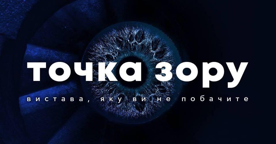 Новый театральный проект Малого театра «Точка зрения» пройдет в полной темноте