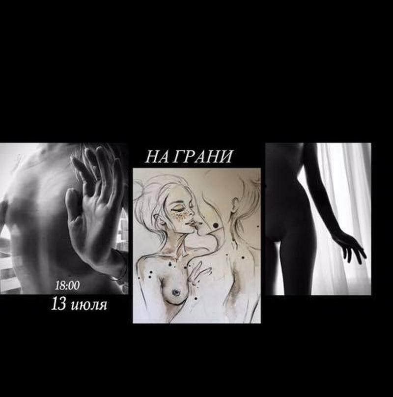 """13 июля состоится творческое мероприятие """"На грани"""""""