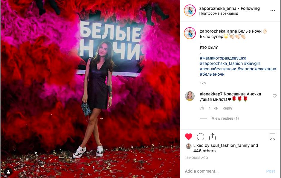 Инста-мама Анна Запорожская на фестивале