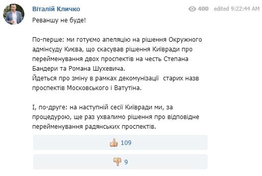А так на решение суда в своем telegram-канале отреагировал мэр Виталий Кличко