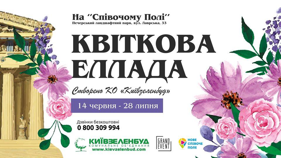 14 июня Печерский ландшафтный парк «Певческое поле» превратится в маленькую Грецию
