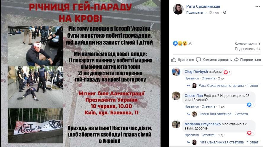 Маргарита Сахалинская опубликовала на своей странице в Facebook далеко не один пост с недовольством