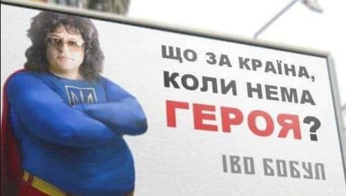 А кто для вас Иво Бобул?