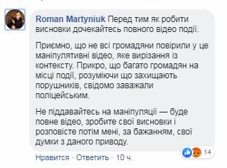 Мартынюк отметил, что не все поддались массовому психозу