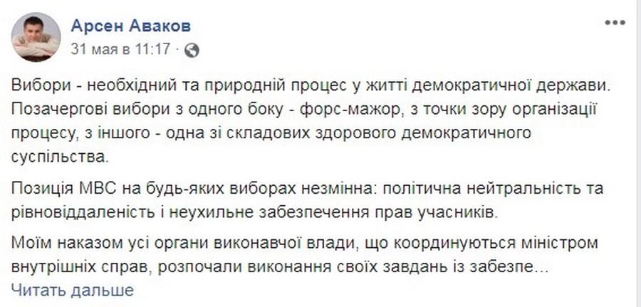 Последний пост у министра МВД датируется 31 мая