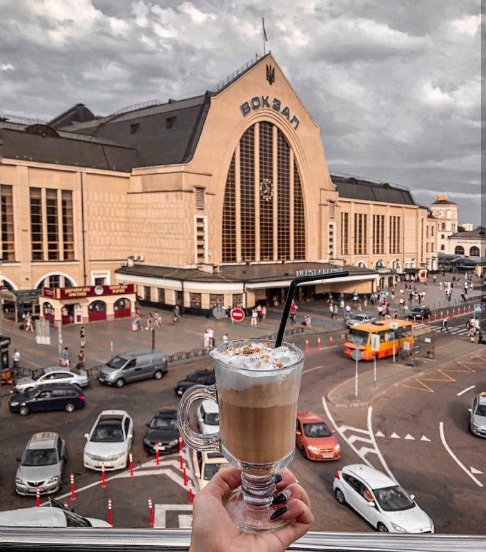 Выпить чашечку кофе с вокзалом - первый пункт в любом путешествии. Фото: @vlada.lazarenko