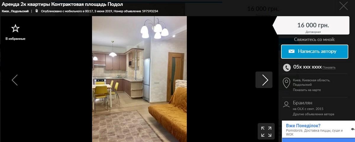Поселится в двух комнатах на Подоле можно за 16 000 гривен
