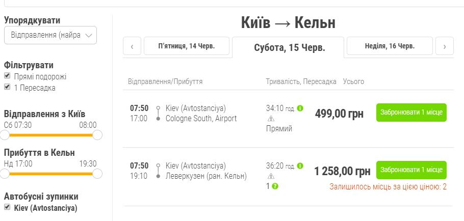 В Кельн можно уехать за 499 гривен