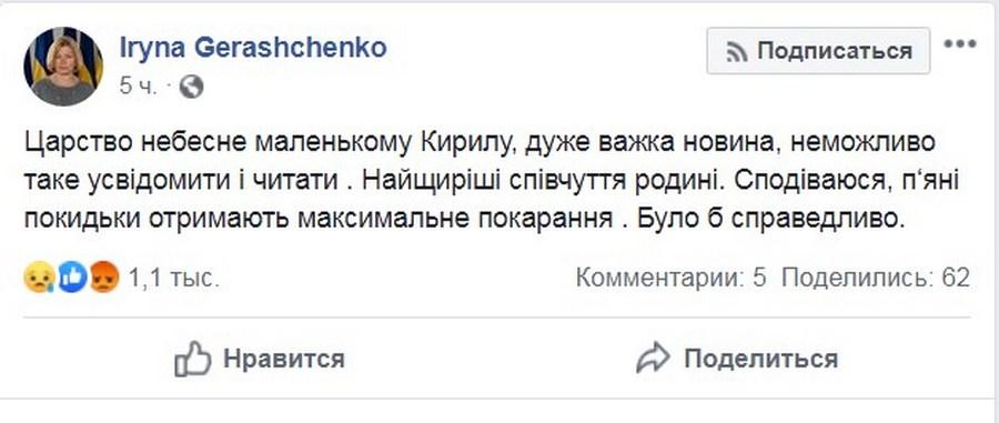 Ирина Геращенко требует серьезного наказания для полицейских