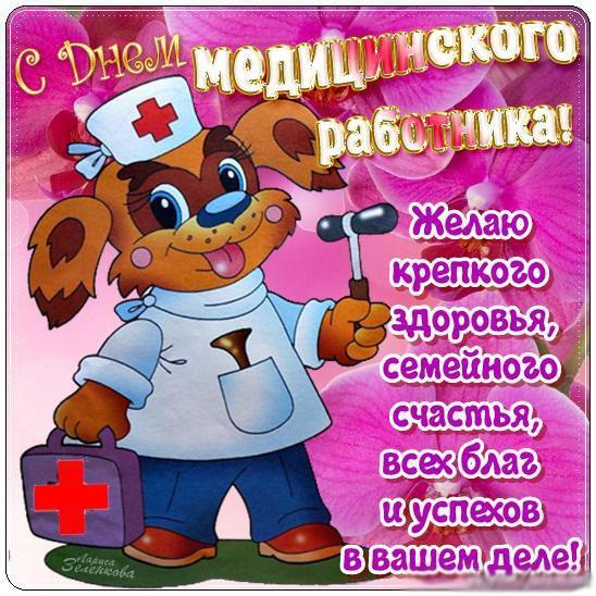 Поздравление, поздравления к дню медработника в картинках