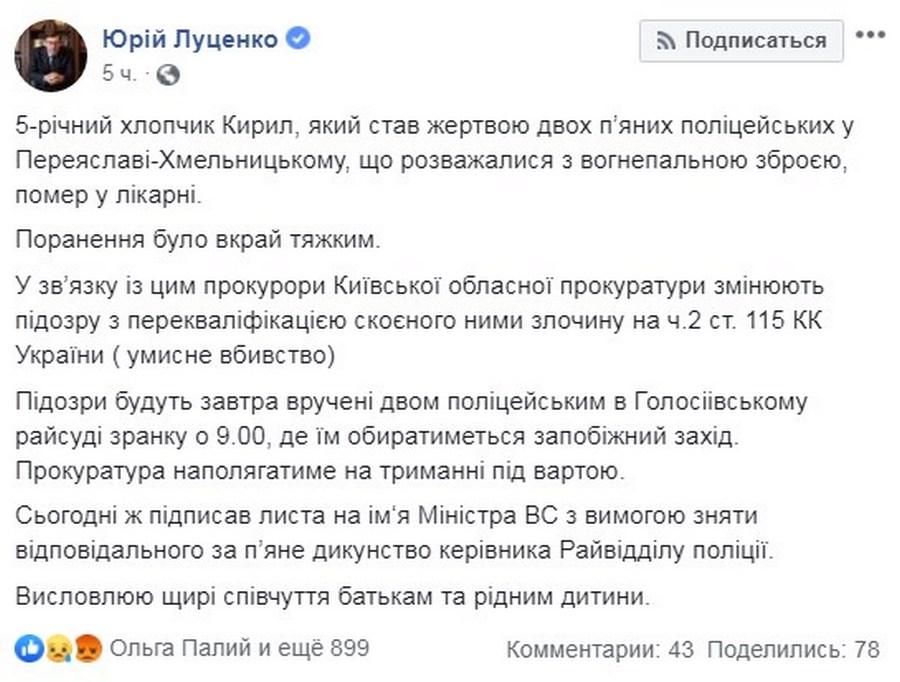 Юрий Луценко сообщил о подозрении в умышленном убийстве для пьяных правоохранителей