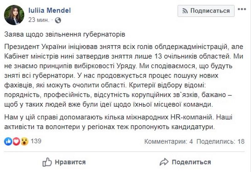 Спикер Зеленского сообщила об инициативе Президента по увольнению губернаторов