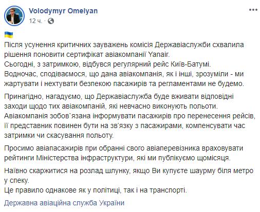 О возврате сертификата компании YanAir сообщил министр инфраструктуры Владимир Омелян