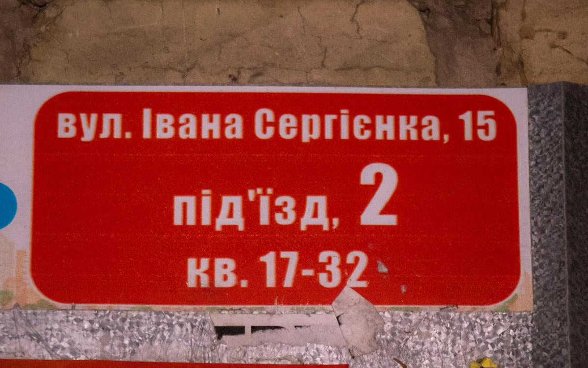 Все случилось по адресу улица Ивана Сергиенко, 15