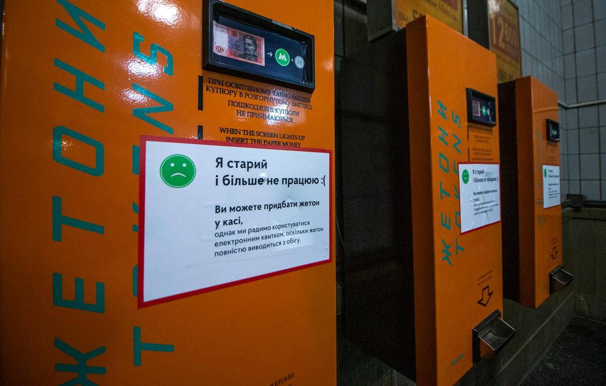На автоматах висит вот такая бумажка, напоминающая о том, насколько жетоны устарели
