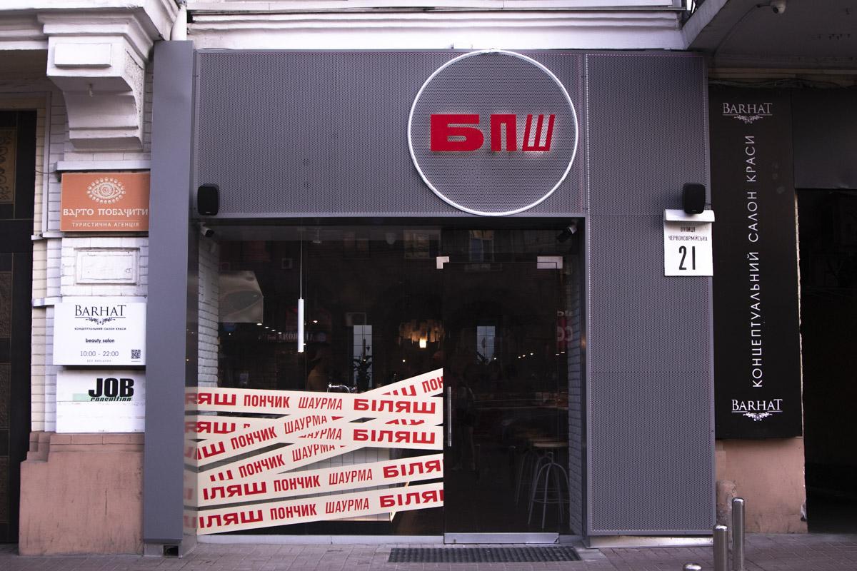 Новое заведение открылось на Большой Васильковской, 21, где раньше было WOG cafe