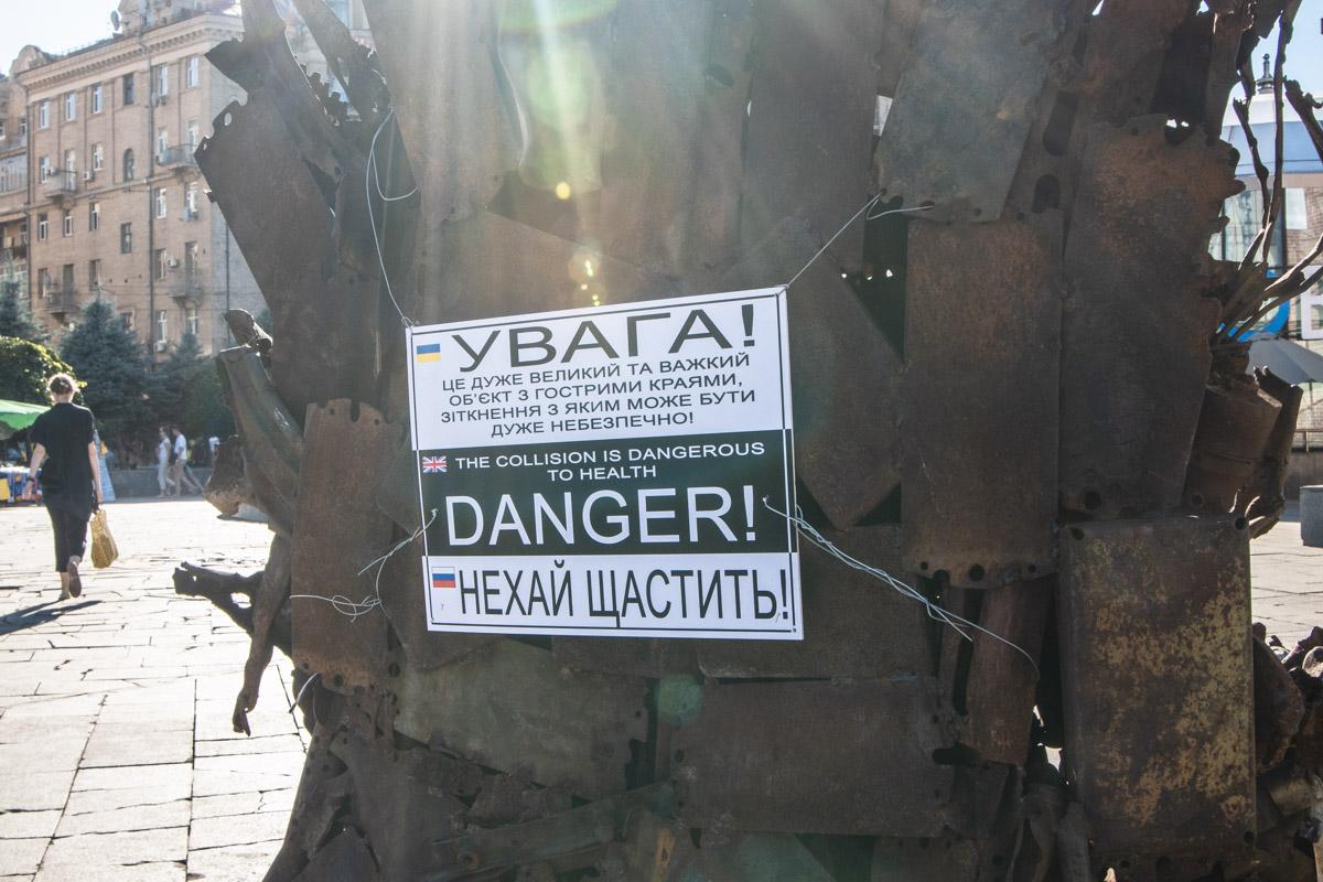 Та самая табличка с предостережениями