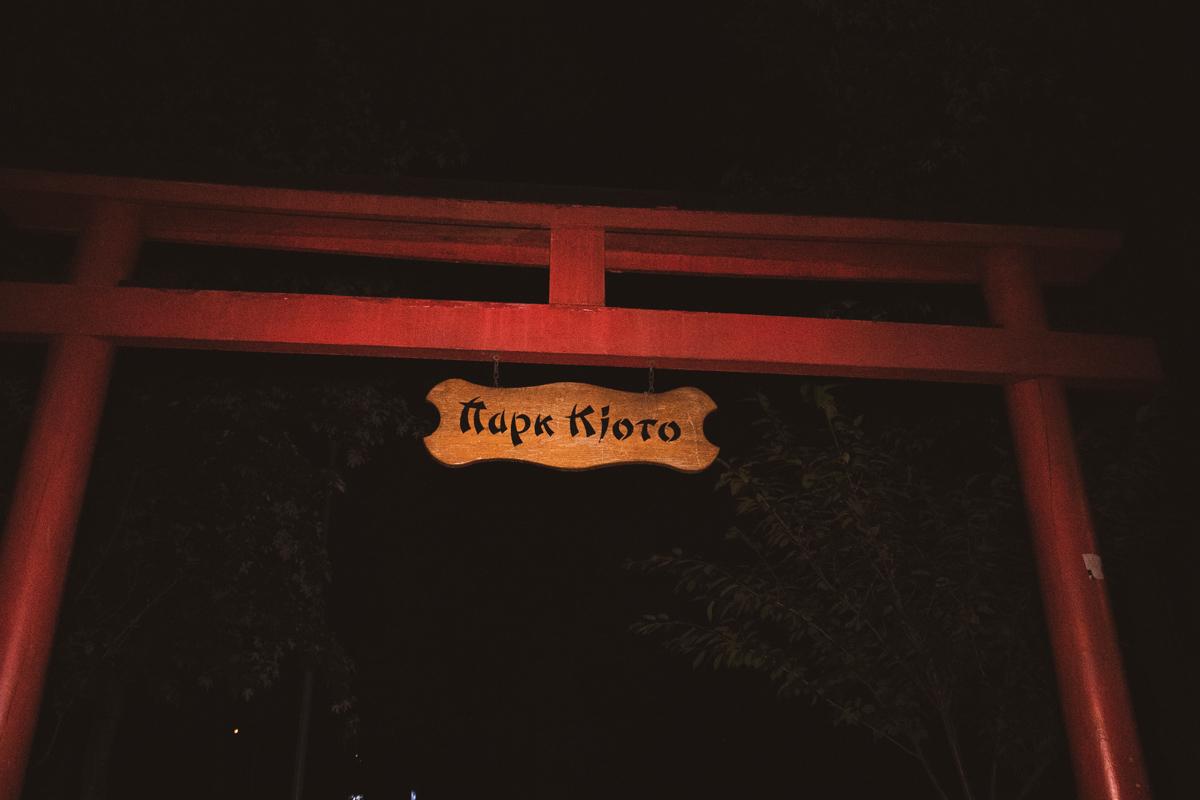 В ночь на 9 июня в парке Киото в Киеве нашли тело мужчины