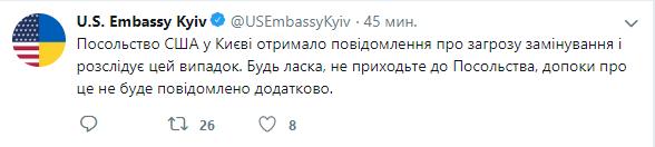 В Киеве заминировали Посольство США