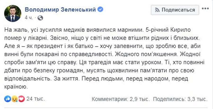 Зеленский сообщил о недопущении попыток отбелить убийц