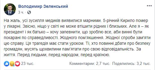 На трагедию отреагировал и Президент Украины Владимир Зеленский