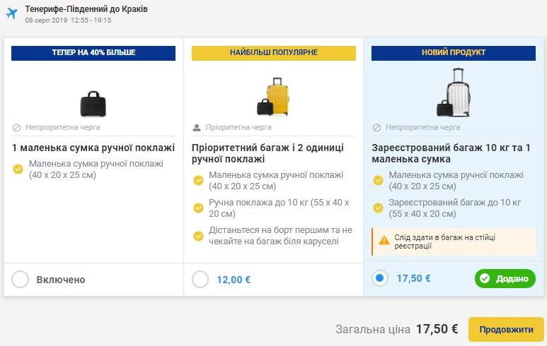 Пример оформления багажа на рейсе Тенерифе-Краков