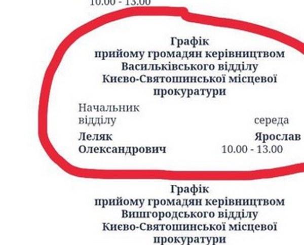 Владельцем авто оказался прокурор Васильковского отделения Киево-Святошинской прокуратуры