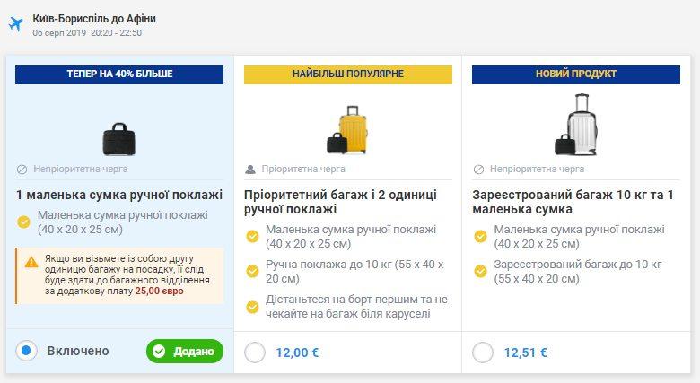 Подобная стоимость ожидает пассажиров на рейсе Киев-Борисполь - Афины