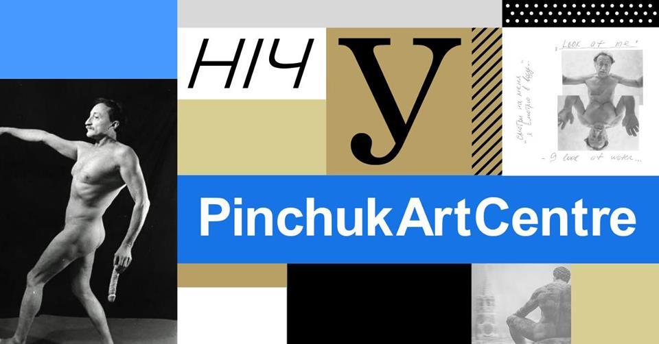 5 июля PinchukArtCentre приглашает всех желающих на ежегодное специальное событие «Ночь в PinchukArtCentre»