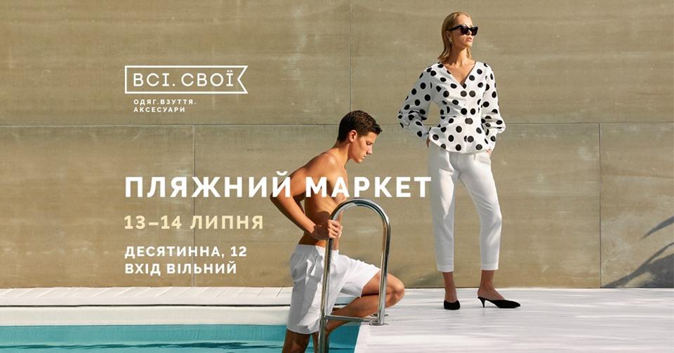 Пляжный маркет 13-14 июля - это легкая одежда из натуральных материалов, пляжные шляпки и сумки, летняя обувь и купальники