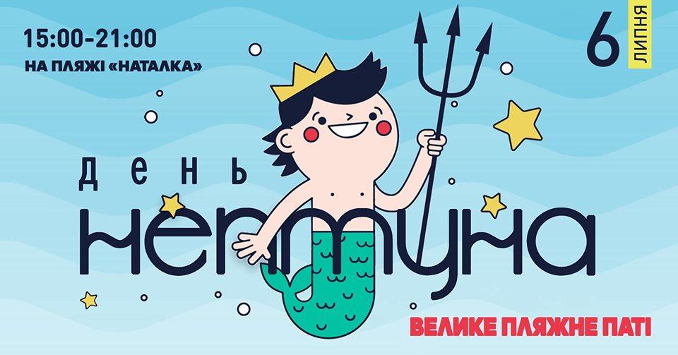 """В парке """"Наталка"""" волна позитива и ярких эмоций накроет вас на праздновании Дня Нептуна"""