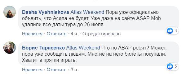 А здесь организаторов пристыдили за отсутствие новостей об рэпере и его участии на Atlas Weekend