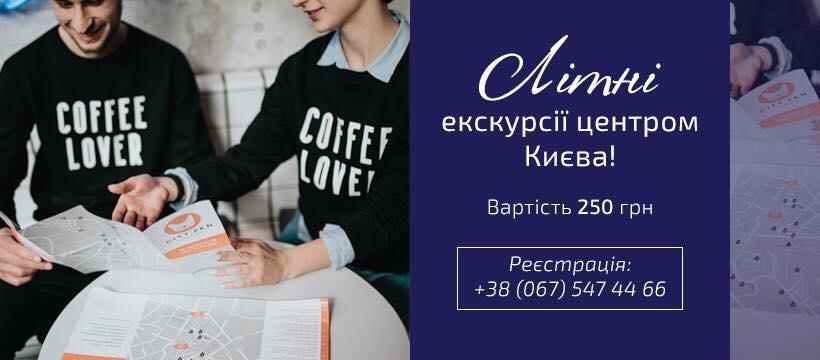 Вместе с Юлией Бевзенко City-Zen cafe & bar разработали карту для двухчасовой прогулки по Киеву