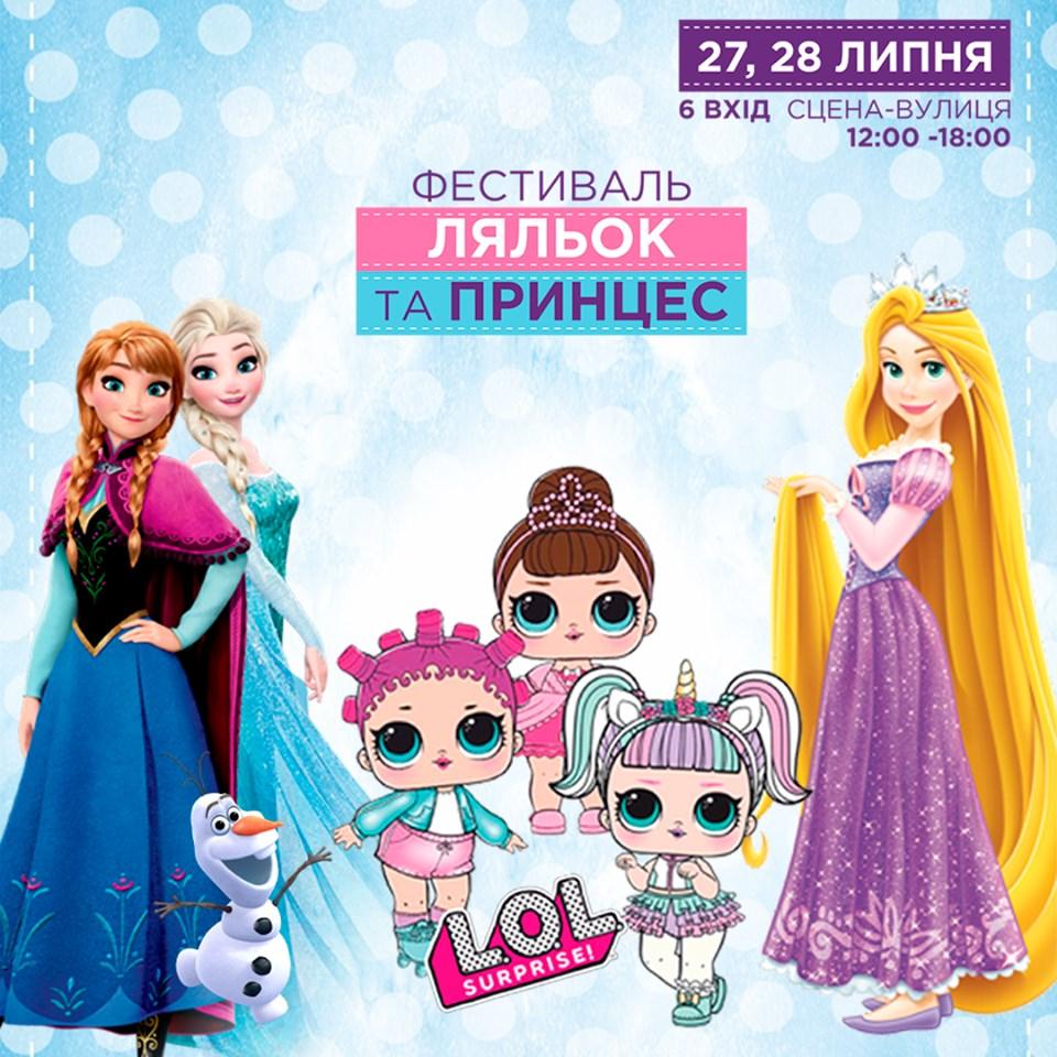 27 и 28 июля в маркет молле «Дарынок» пройдет детский «Фестиваль кукол и принцесс»