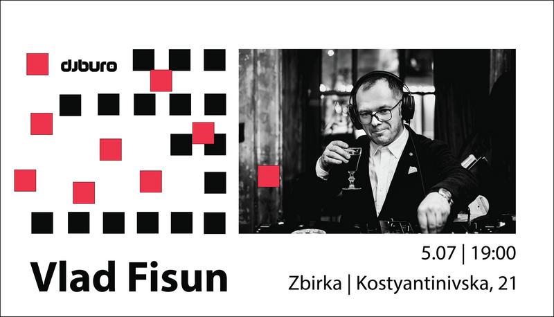 Влад Фисун поделится музыкой со своих уникальных пластинок в Zbirka