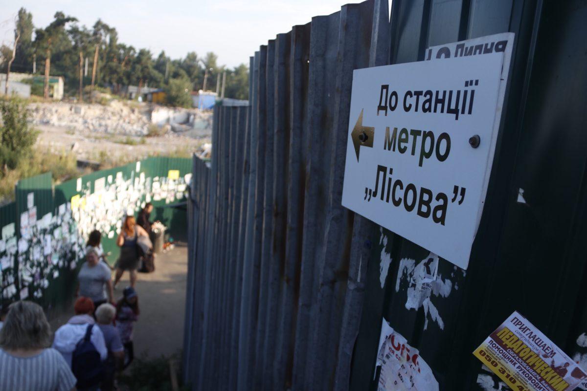 Возле выхода из метро есть небольшое объявление об изменениях, еще одно находится наверху на заборе