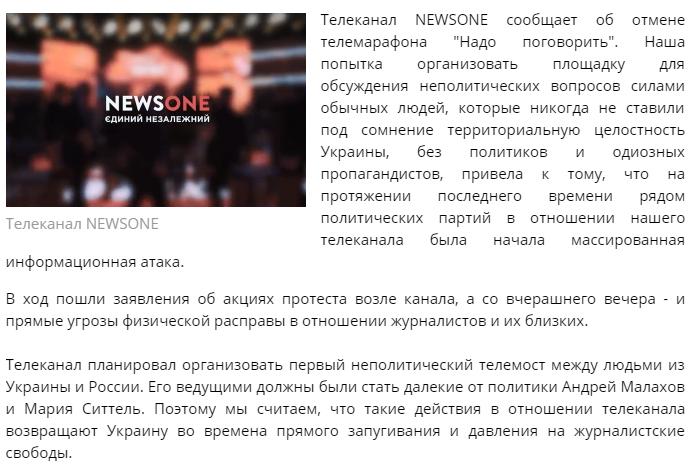 Заявление NewsOne об отмене телемоста