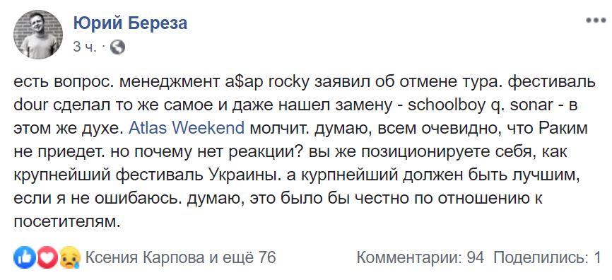 Юрий Береза посетовал не очень честное отношение организаторов к посетителям феста